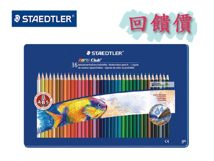 限量供應 【永昌文具】【施德樓】STAEDTLER 水性色鉛筆組 36色 MS14410M36