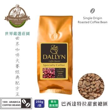 【DALLYN 】巴西極品國寶甜蜜總匯 Brasil Sweet Colletion (250g/包) | 世界嚴選莊園咖啡豆