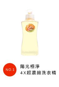 陽光極淨4X超濃縮洗衣精