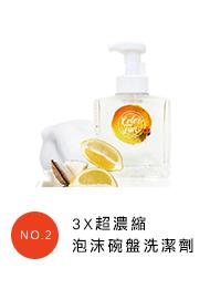 3X超濃縮泡沫碗盤洗潔劑