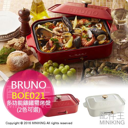【配件王】現貨 日本 BRUNO BOE021 多功能鑄鐵電烤盤 紅色 白色 生鐵鍋 無煙燒烤盤 鐵板燒 章魚燒 環保