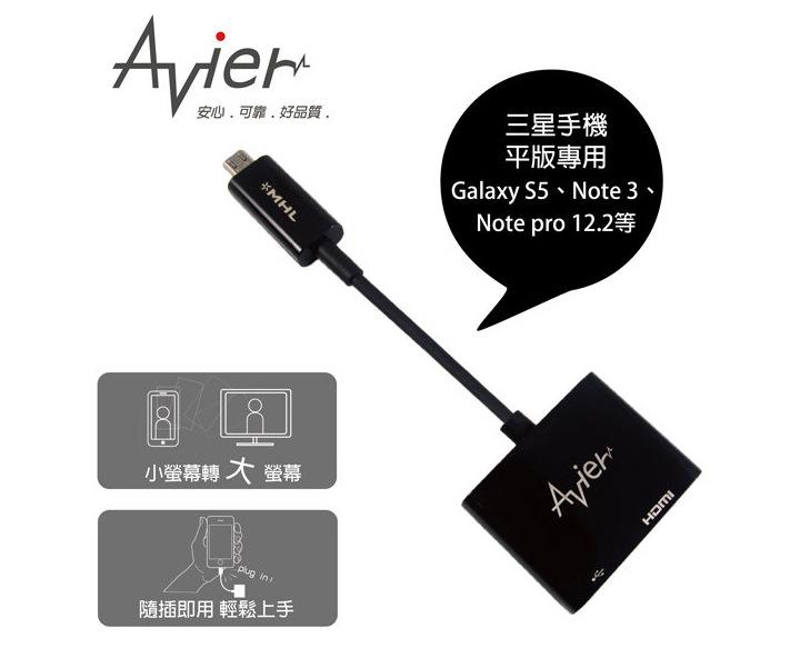 【Avier】11 pin MHL 轉接器(三星專用)/Micro USB MHL轉HDMI 高清 影音 視頻線 轉接 傳輸線/SAMSUNG S3/S4/S5/Note2/Note3/Note8.0..