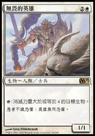 【冰河森林】MTG魔法風雲會2013核心系列 M13 NO. 20 中文版 無畏的英雄 Intrepid Hero R卡(白 生物 人類)
