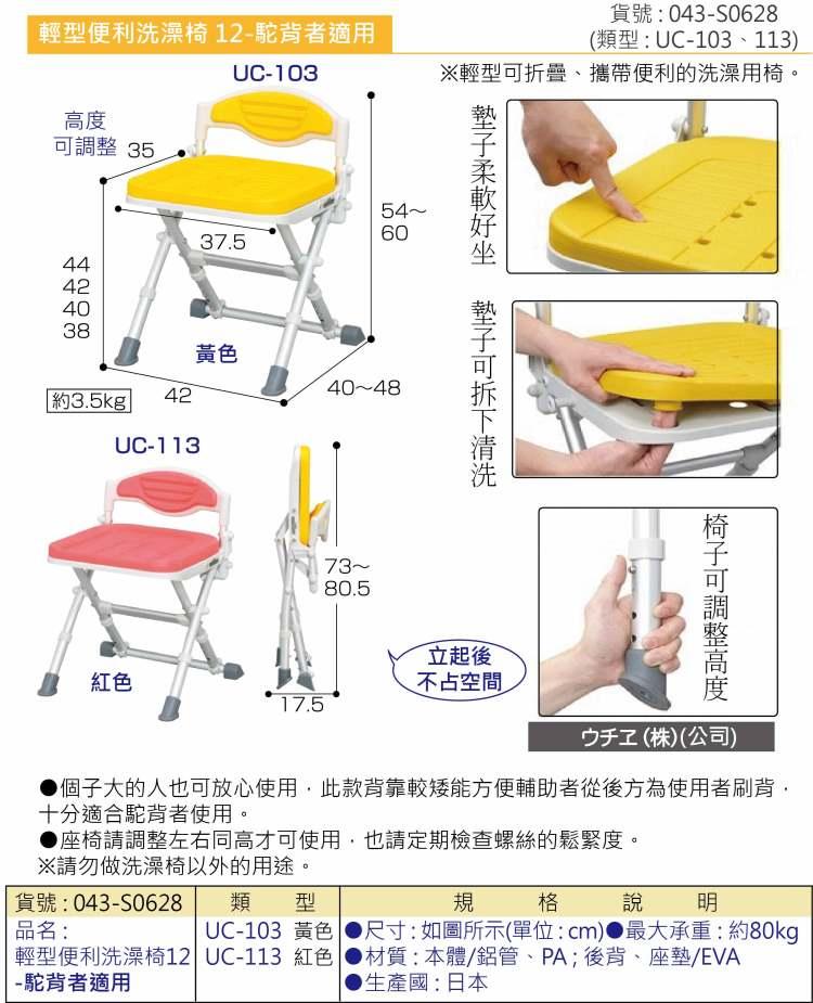 洗澡椅,折疊式,移動方便,收納方便不佔空間,重量輕盈,駝背者適用