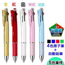 日本ZEBRA B4SA3 四色五合一多功能原子筆