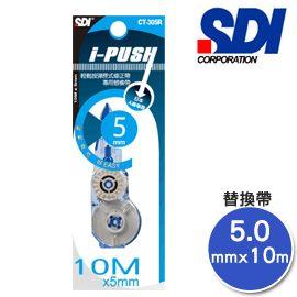 SDI CT-305R i Push輕鬆按修正補充內帶5mm*10M
