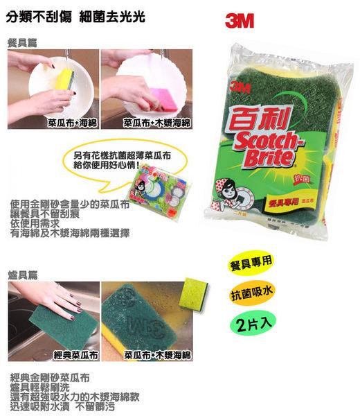 百利餐具專用菜瓜布74S-2M(海棉兩片)