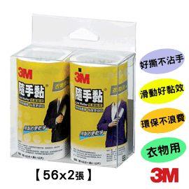 3M 隨手黏 居家型毛絮黏把補充包【2入】