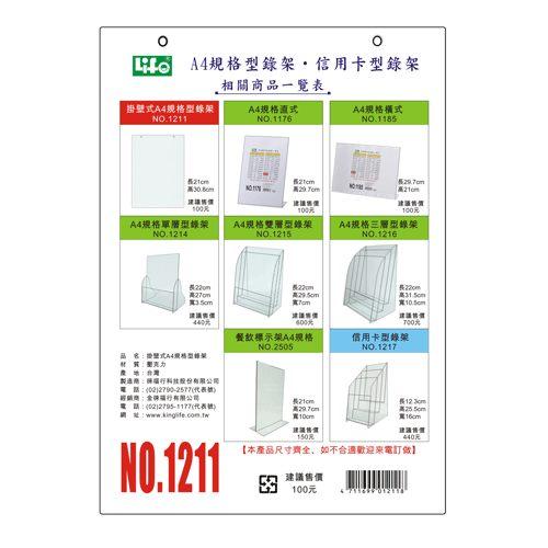 壓克力型錄架-A4規格1211(掛壁式)