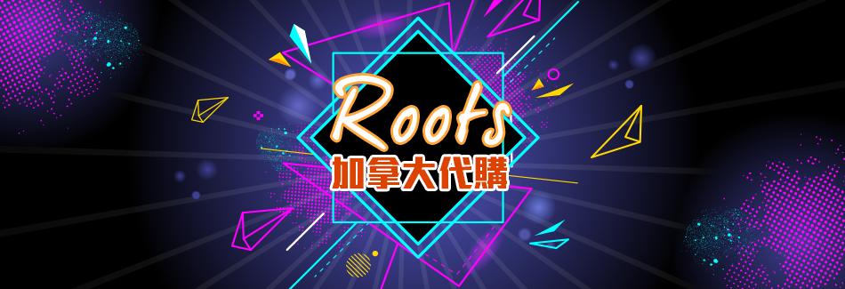 roots加拿大代購