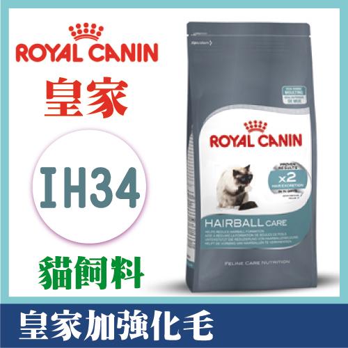 法國皇家加強化毛貓飼料 4kg IH34