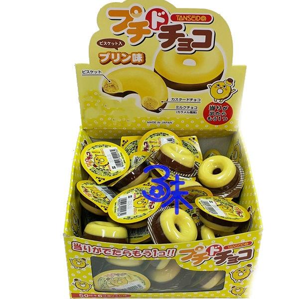 (日本) 丹生堂 甜甜圈巧克力-布丁 1盒325公克(56入) 特價 380 元【4990327000134】