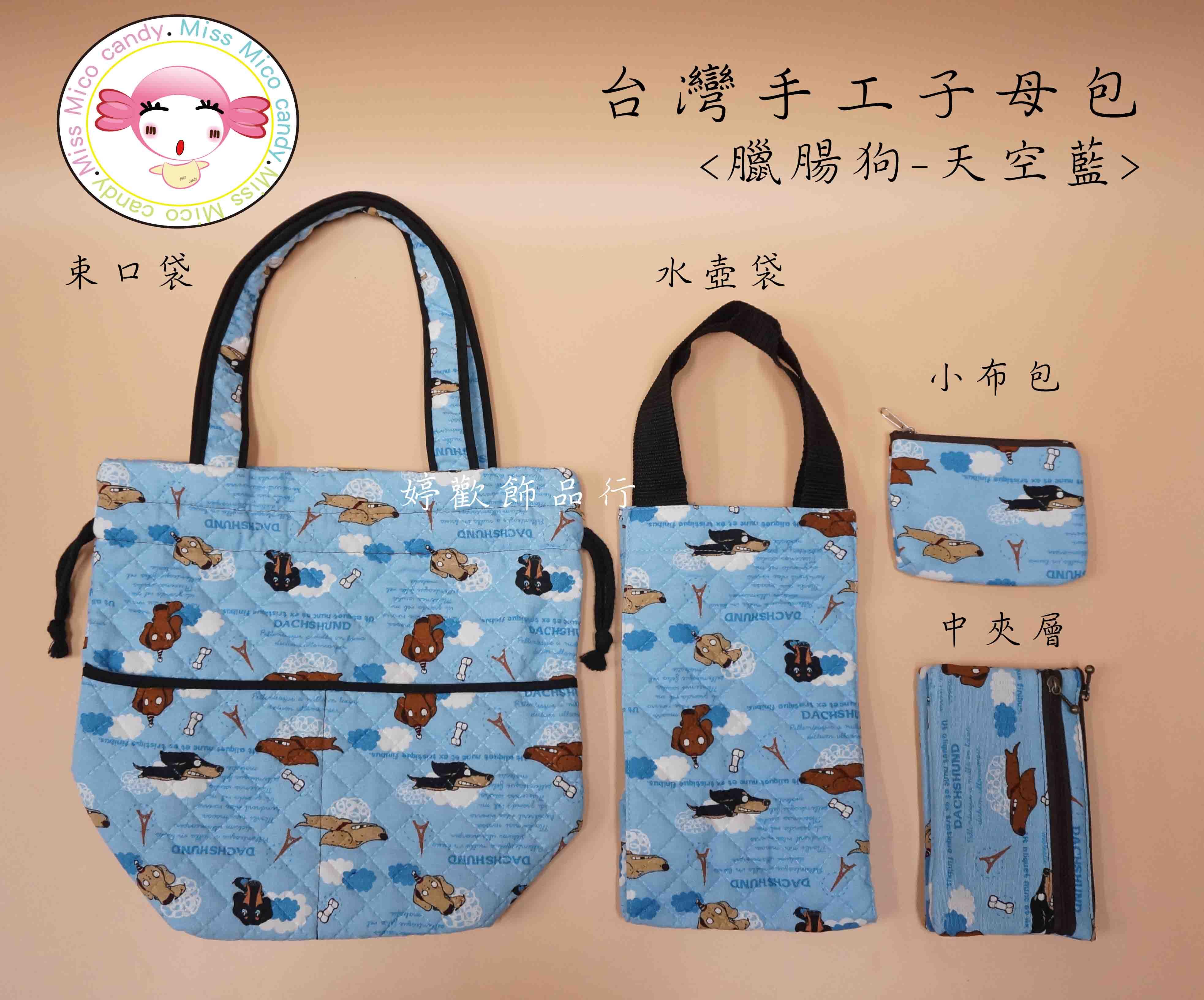 臘腸狗天空藍,限量手工包套組/便當袋/水壺袋/鉛筆盒/零錢包/收納袋