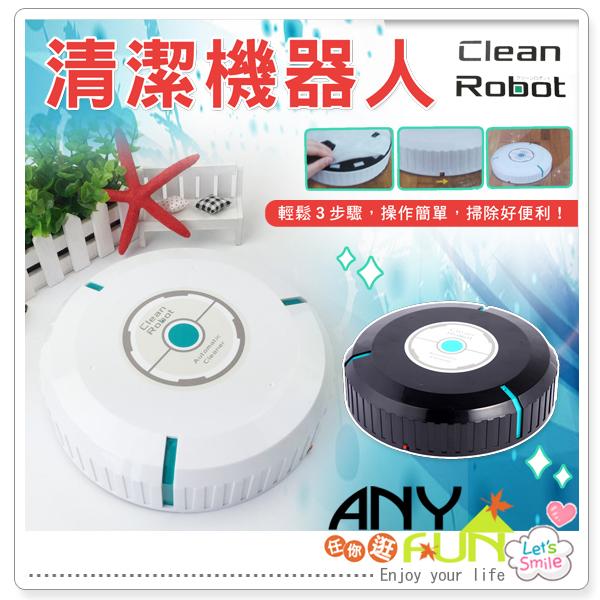 任你逛☆ 懶人專用 清潔 吸塵器 自動掃地機 除塵器 智能輕潔 地面清潔 掃地機器人 anyfun 【L4083】