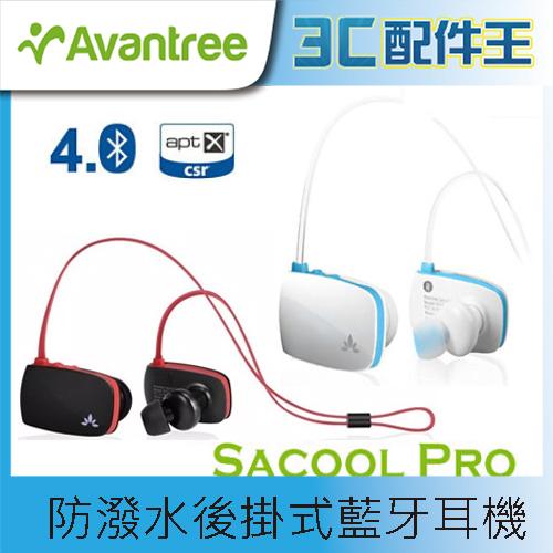 Avantree Sacool Pro 防潑水入耳後掛式運動藍芽4.0耳機 (AS8) 運動型 輕巧設計 APTX