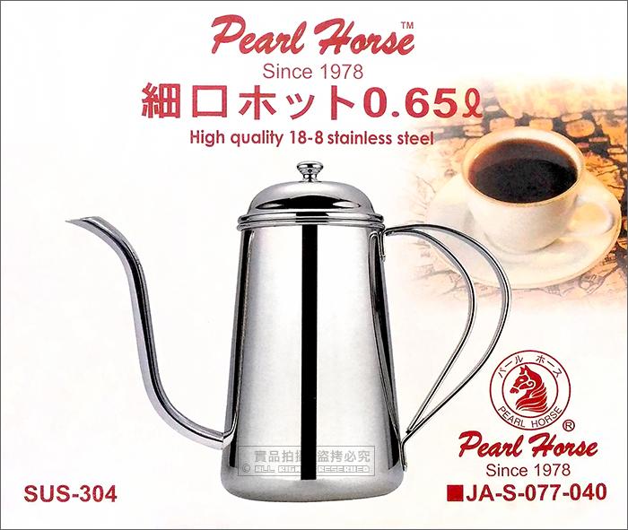 快樂屋? 寶馬牌 5297 新厚款#304不鏽鋼細口壺 650cc 咖啡手沖壺 可搭配溫度計.陶瓷濾杯.磨豆機