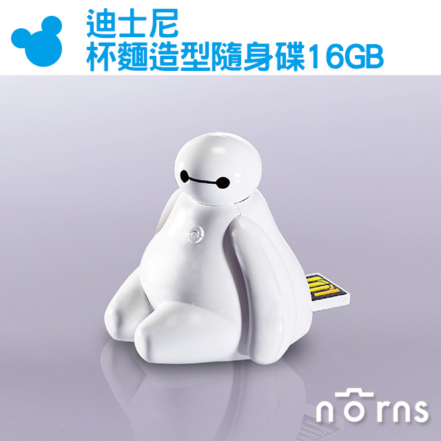 NORNS【迪士尼 杯麵造型隨身碟16GB】Disney BayMax 大英雄天團 USB 醫神 Big Hero 6 筆記型電腦 防水 防塵 防震