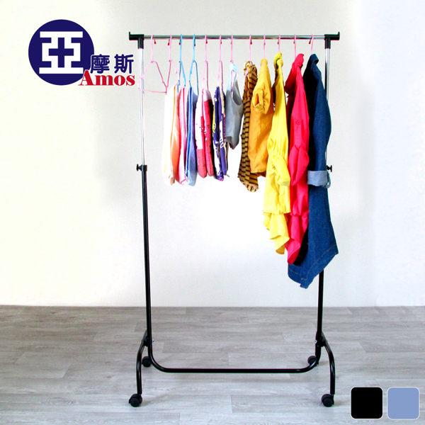 (下殺)輕巧型ㄇ型單桿伸縮衣架(6分管) 吊衣架曬衣架 衣櫥 DIY組裝免工具MIT外銷 Amos【HAW011】