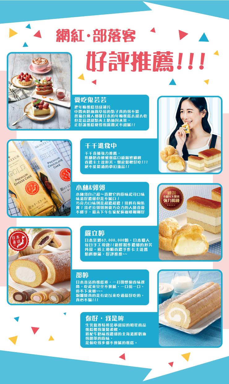 知名網紅推薦甜點:千千進食中、小林郭郭、小明星大跟班、嚴立婷、紹婷、愛吃鬼芸芸