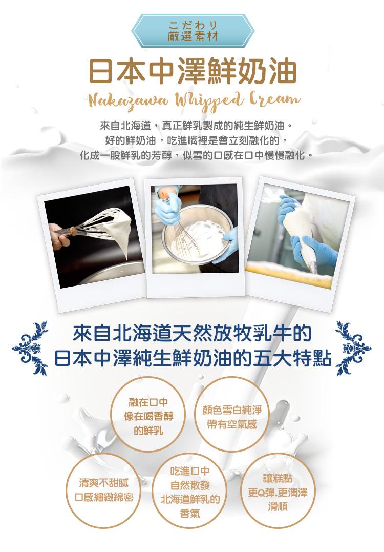 日本北海道中澤,生乳鮮奶油