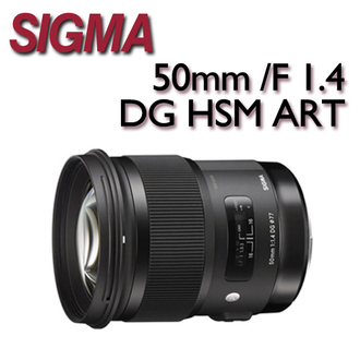 【★分期零利率】SIGMA 50mm F1.4 DG HSM Art【平行輸入】