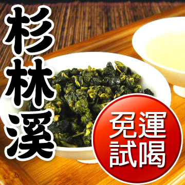 【名池茶業】杉林溪手採高山茶(試喝包)★99免運★(限郵局寄出)