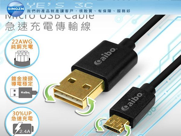 「YEs 3C」全新 aibo USB2.0 轉 Micro USB正反雙插高速充電傳輸線(1M) yes3c