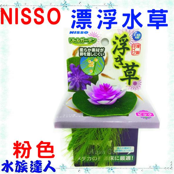 【水族達人】日本NISSO《漂浮水草(粉色) NAP-520》產卵 躲藏 浮萍