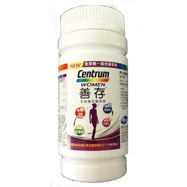 善存女性綜合維他命 120錠/瓶 裸瓶優惠組◆德瑞健康家◆