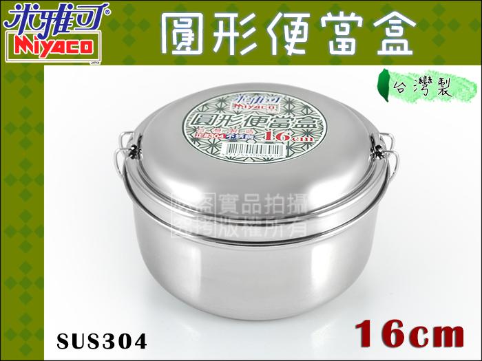 快樂屋? 台灣製 00-6910 米雅可 #304不鏽鋼圓形便當盒 16cm 附菜層 另有12cm 14cm 保鮮盒 餐盒