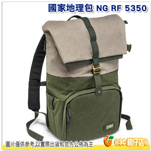 國家地理包 National Geographic NG RF 5350 RF5350 中型後背包 正成公司貨 雨林系列 相機包