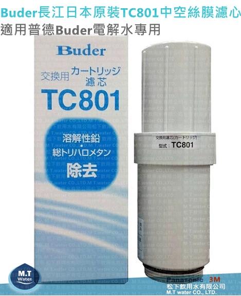 Buder 普德/長江日本原裝TC-801/TC801中空絲膜電解水本體濾心(普德電解水專用)購買即贈三好禮