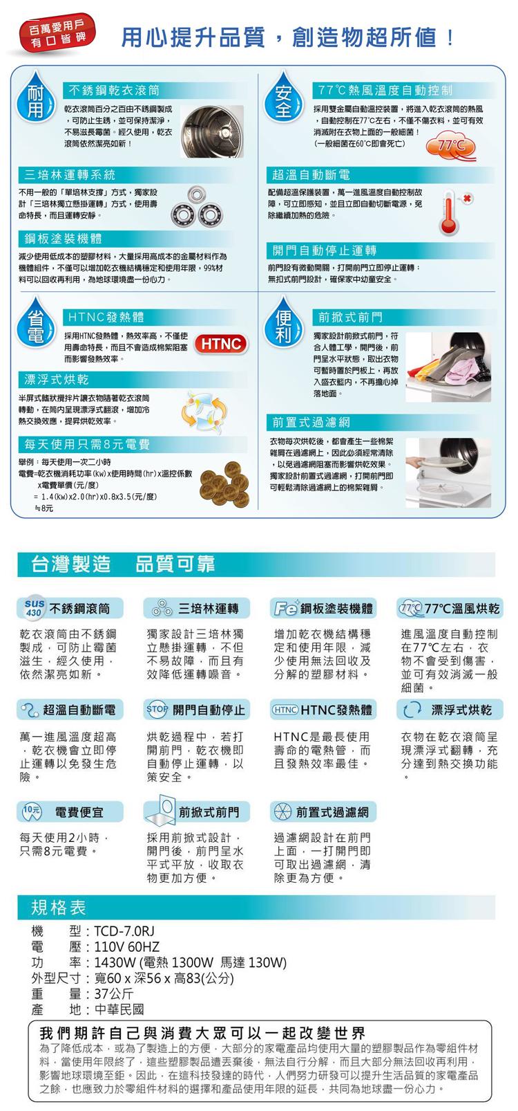 https://shop.r10s.com/5f6a3510-ec8c-11e4-ac44-005056b756e3/upload/Dryers/TCD-70RJ3.jpg