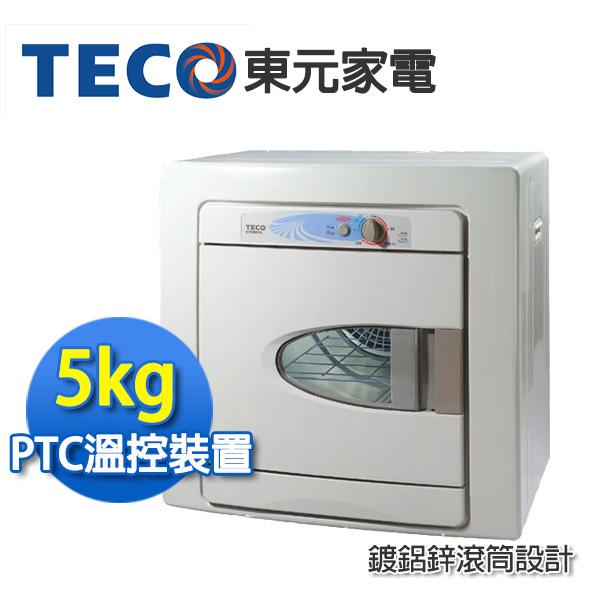 TECO東元 5公斤不銹鋼乾衣機【QD5568NA】原廠公司貨