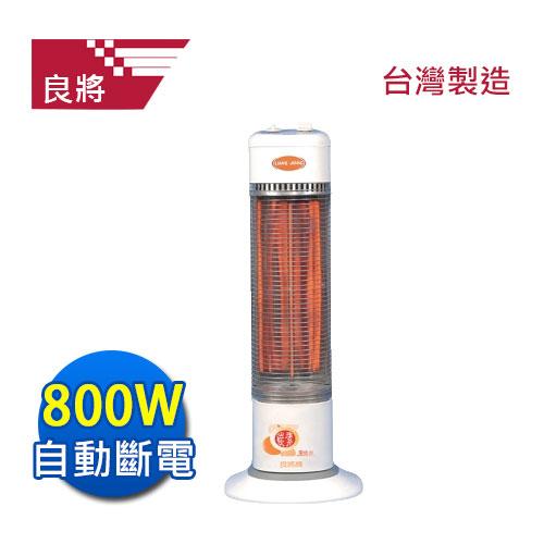 良將 定時直立式碳素電暖器【LJ-901T】