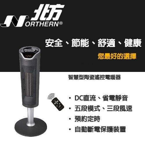 NORTHERN 北方 智慧型陶瓷遙控電暖器PTC-5610TR/PTC5610TR
