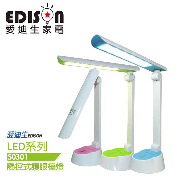 EDISON愛迪生 LED觸控式護眼檯燈【WD-894】