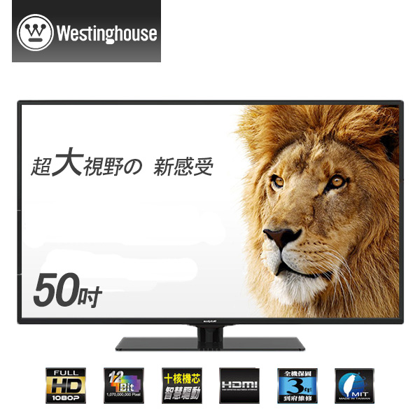Westinghouse西屋 50吋 LED高畫質液晶電視 WT-50TF1 原廠公司貨
