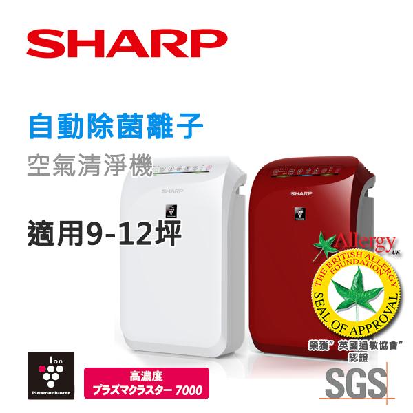 SHARP夏普 自動除菌離子空氣清淨機 【FU-D50T-W/FU-D50T-R】