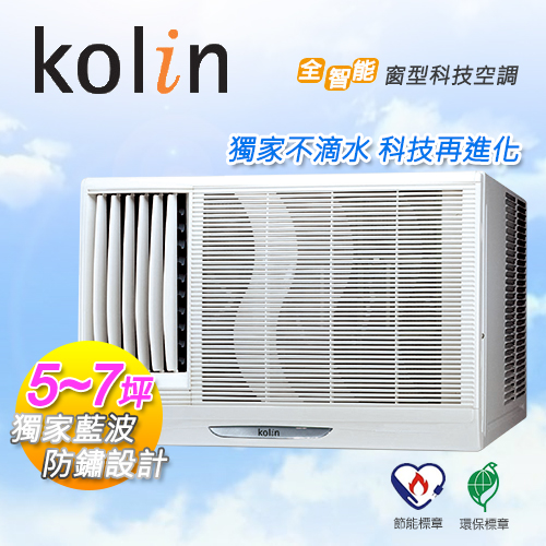 Kolin歌林 5-7坪 窗型冷氣 KD-322R01/KD-322L01(含基本安裝+舊機回收)不滴水系列