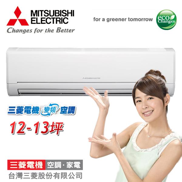 MITSUBISHI三菱 12-13坪 變頻冷專 MSY-GE71NA/MUY-GE71NA含基本安裝