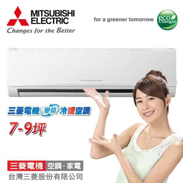 MITSUBISHI三菱 7-9坪 變頻冷暖 MSZ-GE42NA/MUZ-GE42NA 含基本安裝