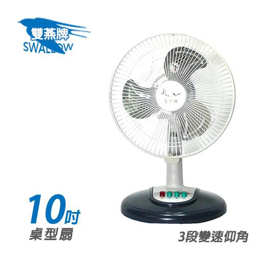 雙燕牌10吋 工業桌扇 電扇 電風扇 F-106(10吋工業扇)