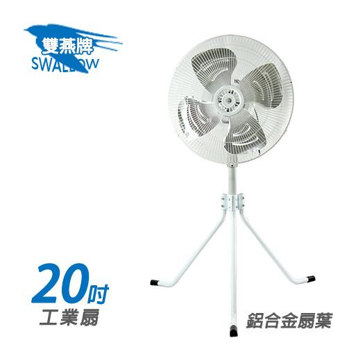 雙燕牌20吋 工業立扇 電扇 電風扇 F-2018(20吋工業扇)