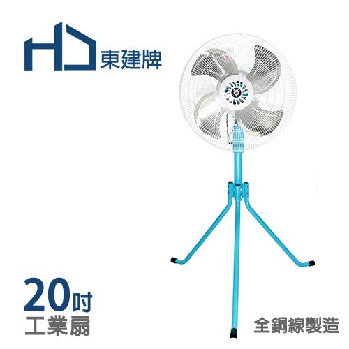 東建牌20吋工業立扇 電扇 電風扇 TJ-2007(20吋工業扇)