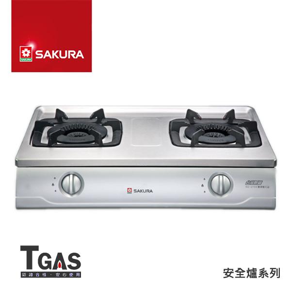 SAKURA櫻花 雙內焰安全爐【G-5700K】含基本安裝