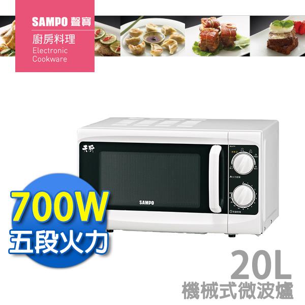 SAMPO聲寶 20L機械式微波爐RE-0711全新公司貨