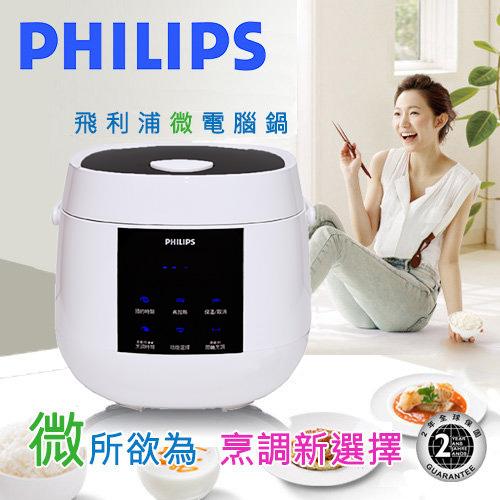 PHILIPS 飛利浦 四人份微電鍋 HD3160 原廠公司貨贈窈窕食譜
