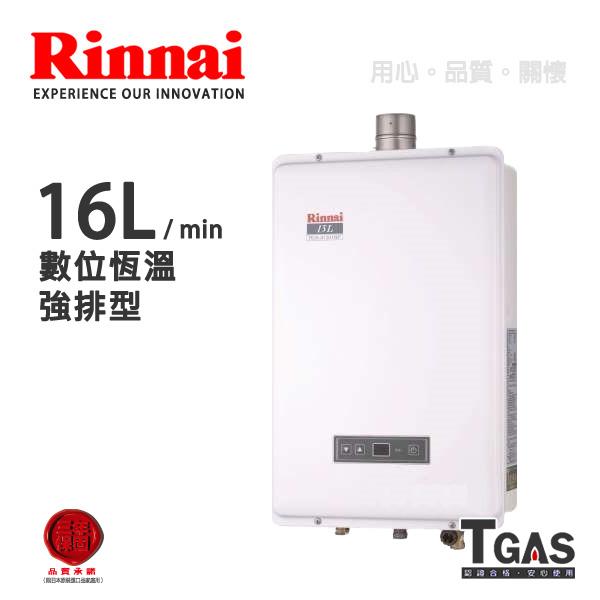 Rinnai林內 16L 數位恆溫強排型熱水器【RUA-B1601WF】含基本安裝