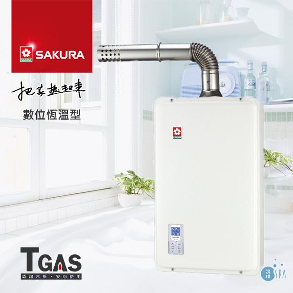 SAKURA櫻花 16公升 SPA數位恆溫熱水器【SH1635】含基本安裝